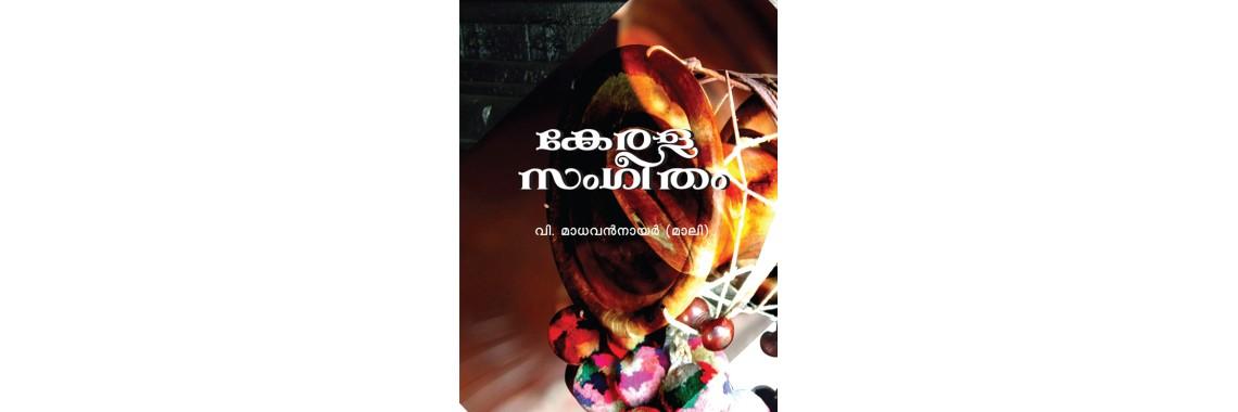 Kerala Sangeetham